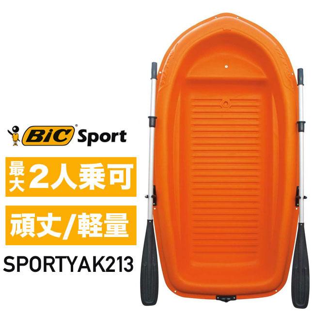 【予約】【西濃運輸営業所止め配送】【2人乗りボート】SPORTYAK213(Orange/White) 【キャンセル・代引き不可】bic213 BIC BOAT ビックボートレジャーボート バス釣り