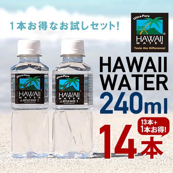 【エントリー&SPUでP最大13倍】【240ml/14本入り】 ハワイウォーター ペットボトル Hawaiiwater【1本お得のお試しSET!】超軟水 純度99%のウルトラピュアウォーター