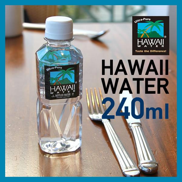 【全品ポイント5倍-15倍&SALE】【240ml 単品販売】ハワイウォーター ペットボトル Hawaiiwater 超軟水 純度99%のウルトラピュアウォーター