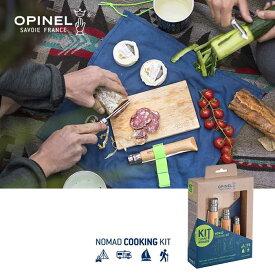 オピネル OPINEL [ノマドクッキング キット ] ナイフ ピーラー コークスクリュー まな板 タオル キッチン キャンプ アウトドア [1001]