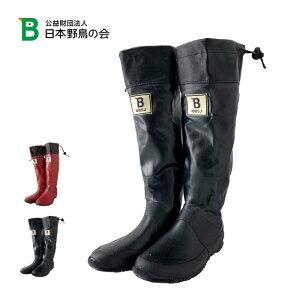 日本野鳥の会 レインブーツ 長靴 バードウォッチング アウトドア ガーデニング 野外フェス 折り畳み