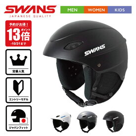 【15日全品P5倍!SPUで最大21.5倍】【予約/11月中旬頃入荷予定】ヘルメット スノーボード スキー プロテクター スワンズ H-45R メンズ レディース キッズ SWANS エントリーモデル スノボ フリーライド helmet 防具【SPS2109】