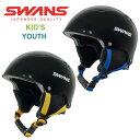 【スーパーSALE最大P39倍!5%還元】スワンズ キッズ ジュニア ヘルメット SWANS [ H-46 ] HELMET BLK スノーボード ス…