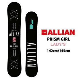 アライアン スノーボード レディース ALLIAN [ PRISM GIRL ] 142cm 145cm スノボ 板 [0105]