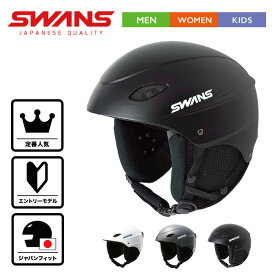 【25日はHOODボーナスDAY最大P27倍】ヘルメット スノーボード スキー プロテクター スワンズ H-45R メンズ レディース キッズ SWANS エントリーモデル スノボ フリーライド helmet 防具