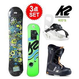 スノーボード K2 キッズ 3点セット BOYS GROM 120cmセット スノボ MINI TURBO 15-16モデル