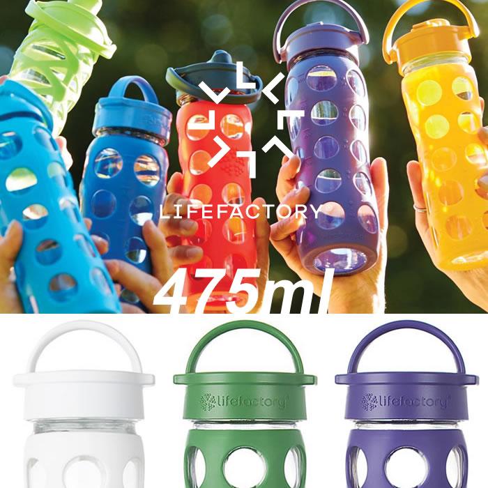 【全品ポイント5倍-15倍&SALE】ライフファクトリー LIFEFACTORY (475ml)グラスボトル クラシック 水筒 made in USA おしゃピク ピクニック 3tz