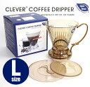 【GW限定 POINT最大12倍】クレーバー ドリッパー 【 Clever Coffee Dripper 】[ Lサイズ ] クレバーコーヒードリッパー C-7...