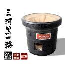 伝統と職人技が生む出す最高の逸品【三河産黒七輪】純国産手づくり杉松製陶製