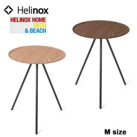 【5%還元&SPUで10/20(日)は最大21倍】ヘリノックス サイドテーブル Helinox HOME [ テーブルオー M ] 丸型 [0601]