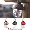 ベアボーンズ リビング ランタン [ BEACON LANTERN LED2.0 ] Barebones Living LEDランタン USB オシャレ ビーコンラ…