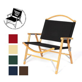 【5%還元店!】カーミットチェア KERMIT CHAIR アウトドアチェア (KCC101/ KCC102/ KCC103/ KCC104/ KCC106) 折りたたみ椅子 Made in USA 米国製 kermit chair[1003]