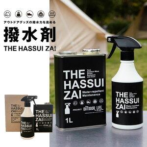 THE HASSUIZAI 撥水剤 スタートセット (1L缶&ボトル) OUTDOORLIFE アウトドアライフ テント テントケア 日本製 [210315]
