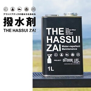 THE HASSUIZAI 撥水剤 1リットル缶 OUTDOORLIFE アウトドアライフ 日本製 [210315]