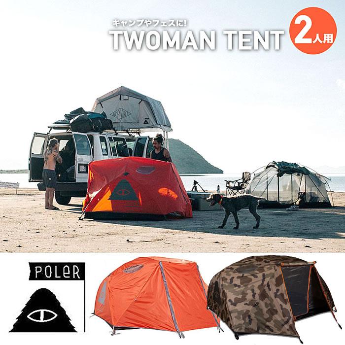 【お買物マラソン エントリー等で最大P46倍】ポーラー テント キャンプ POLER 【 Two Man Tent 】 [Orange]2人用テント camping【SPS】【WK】