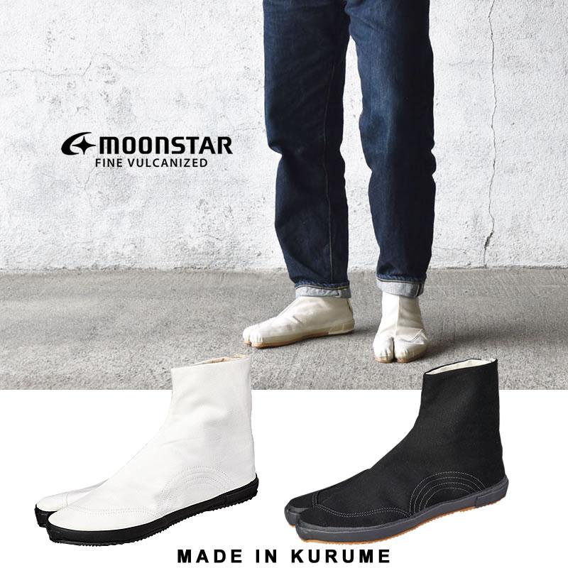 ムーンスター JIKATABI ジカタビ 地下足袋 FINE VULCANIZED MOONSTAR ファインバルカナイズド 靴 [0305]