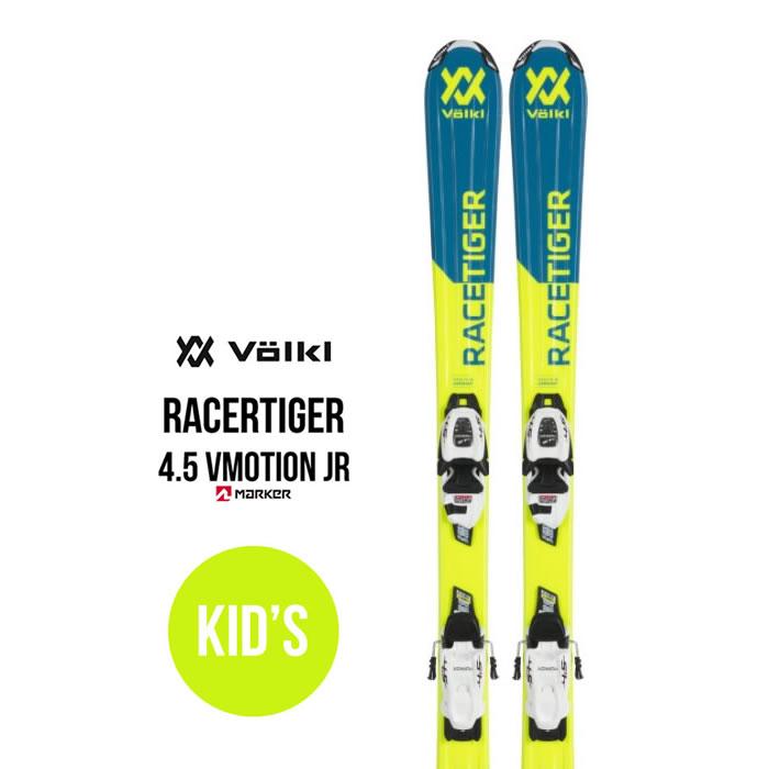 【スキー2点セット】フォルクル ジュニアスキー 板 + ビンディング [ RACETIGER JR+4.5 VMOTION ] YEL volkl [1215]【TX】【WK】