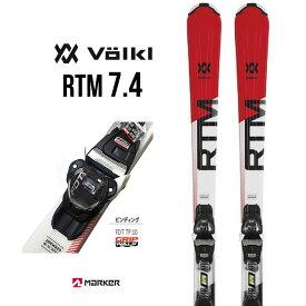 【スキー2点セット】フォルクル スキー 板 ビンディング [ RTM 7.4 + FDT-PL ] bindling volkl[1215]