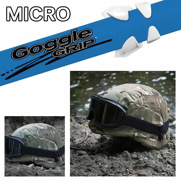 【全品ポイント5倍-15倍&SALE】【 GOGGLE GRIP 】ゴーグルグリップ (MICRO)[メール便対応] ヘルメット ミリタリー サバゲー アーミー サバイバルゲーム SWAT 装備 検索用: フリッツ タクティカル 3tz 3tz2
