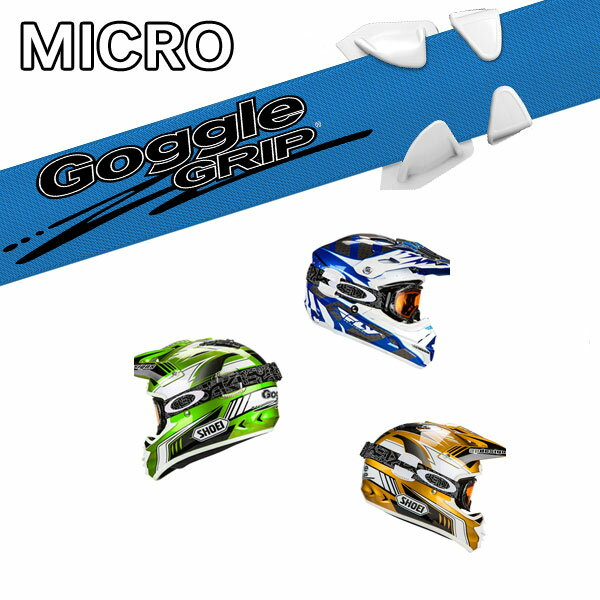 【全品ポイント5倍-15倍&SALE】【 GOGGLE GRIP 】ゴーグルグリップ (MICRO)[メール便対応] ヘルメット オフロードバイク ダート BMX MTB 検索用: FOX SHOEI BELL OGK ARAI TroyLee Bern 3tz 3tz2