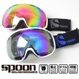 【3/4〜スーパーSALE最大P44倍】スノーボード スキー ゴーグル スプーン SPOON [ SSP-872 ] SPICE 球面ミラー スノボ 曇り止めダブルレンズ goggle ユニセックス ビギナー [1001]【SPS12】