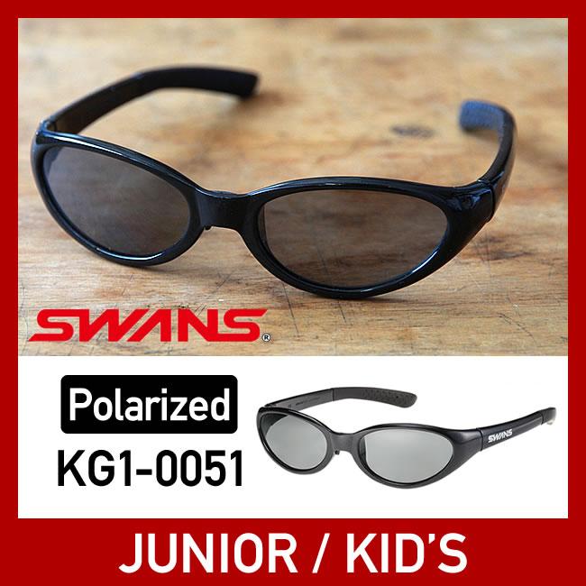 スワンズ 子供用 UVカット サングラス SWANS[KG1-0051(BK)] サングラス [ジュニア/キッズ] 子供用 3tz2
