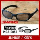 スワンズ 子供用 UVカット サングラス SWANS [ジュニア/キッズ][KG2-0053(MBK)]偏光レンズ サングラス 子供用 UVカット