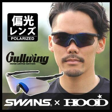 スワンズ偏光サングラスガルウィングSWANS【HOOD別注カラー】GULLWING(MattBk/PolarizedSmokeBlueMirror)スポーツgolfゴルフサイクリングフィッシング釣り偏光サングラス