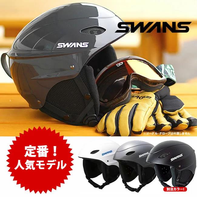 【最大P35倍!超ポイントバック祭】スワンズ スキー ヘルメット スワンズ SWANS H-45R エントリーモデル スノーボード スノボ フリーライド helmet [売れ筋]【WK】