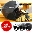 【25日は全品P5-10倍!!】スワンズ スキー ヘルメット スワンズ SWANS H-45R エントリーモデル スノーボード スノボ フ…