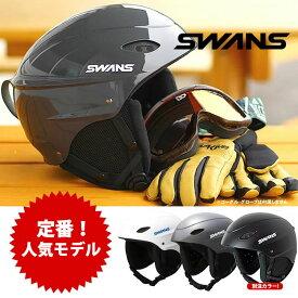 【25日は全品P5-10倍!!】スワンズ スキー ヘルメット スワンズ SWANS H-45R エントリーモデル スノーボード スノボ フリーライド helme ]【WK】