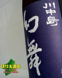 川中島 幻舞 吟醸酒 1800ml(かわなかじま・げんぶ)