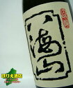 八海山 大吟醸 1800ml 箱入 日本酒 八海山 大吟醸 八海山 八海醸造 酒 大吟醸 新潟 ギフト