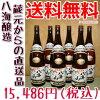 八海山特別本醸造1.8L6本
