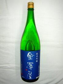 金澤屋 純米吟醸 1800ml