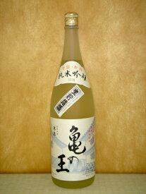 清泉 亀の王 純米吟醸生貯蔵酒 1800ml【クール便推奨】