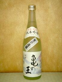 清泉 亀の王 純米吟醸生貯蔵酒 720ml【クール便推奨】