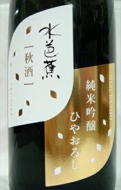 【永井酒造】水芭蕉 純米吟醸ひやおろし 720ml (群馬県産地酒・川場村)秋酒 新ラベル