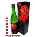 山本 純米吟醸 FAST BREAK (ファーストブレイク) 720ml 白瀑 クーポン 父の日 ギフト