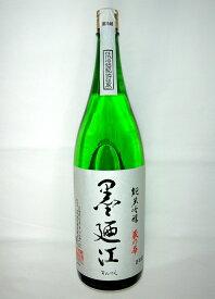 墨廼江 純米吟醸 蔵の華 1800ml(一度火入れ)