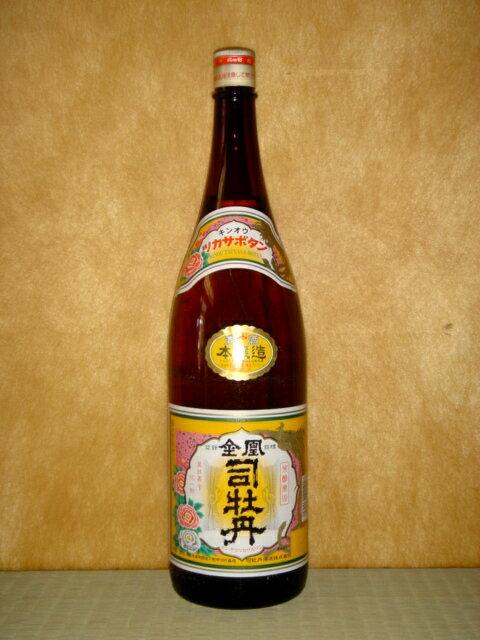 金凰司牡丹 本醸造酒 1800ml