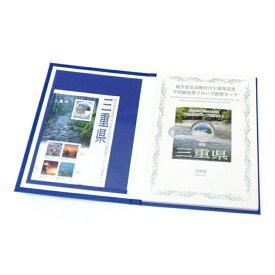H26 地方自治法施行60周年記念千円銀貨幣プルーフ貨幣セット 記念切手シート付 三重県(50135)