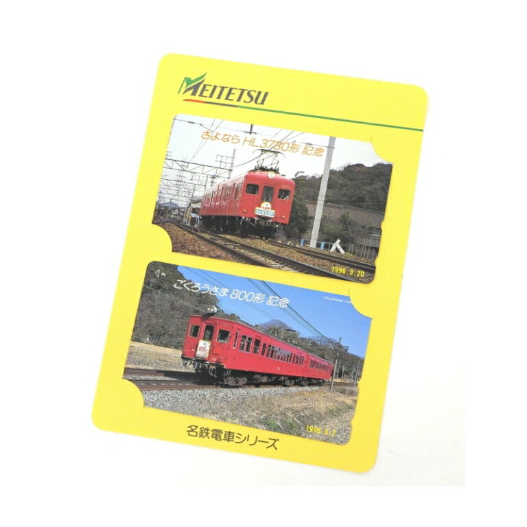 テレホンカード テレフォンカード テレカ 50度数 さよならHL3730形記念 ごくろうさま800形記念 2枚セット 名鉄電車シリーズ 未使用品(32363)(32363)