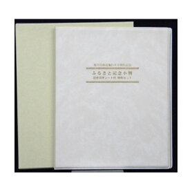平成27年地方自治法施行60周年記念ふるさと小判記念切手付特別セット 和歌山県(36825)