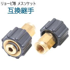 リョービ等用本体側変換継手 (M22F15-04) 1個