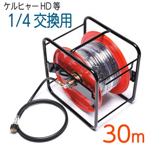 【30Mリール巻き】ケルヒャー トリガーガン組込タイプ 交換用高圧ホース コンパクトホース