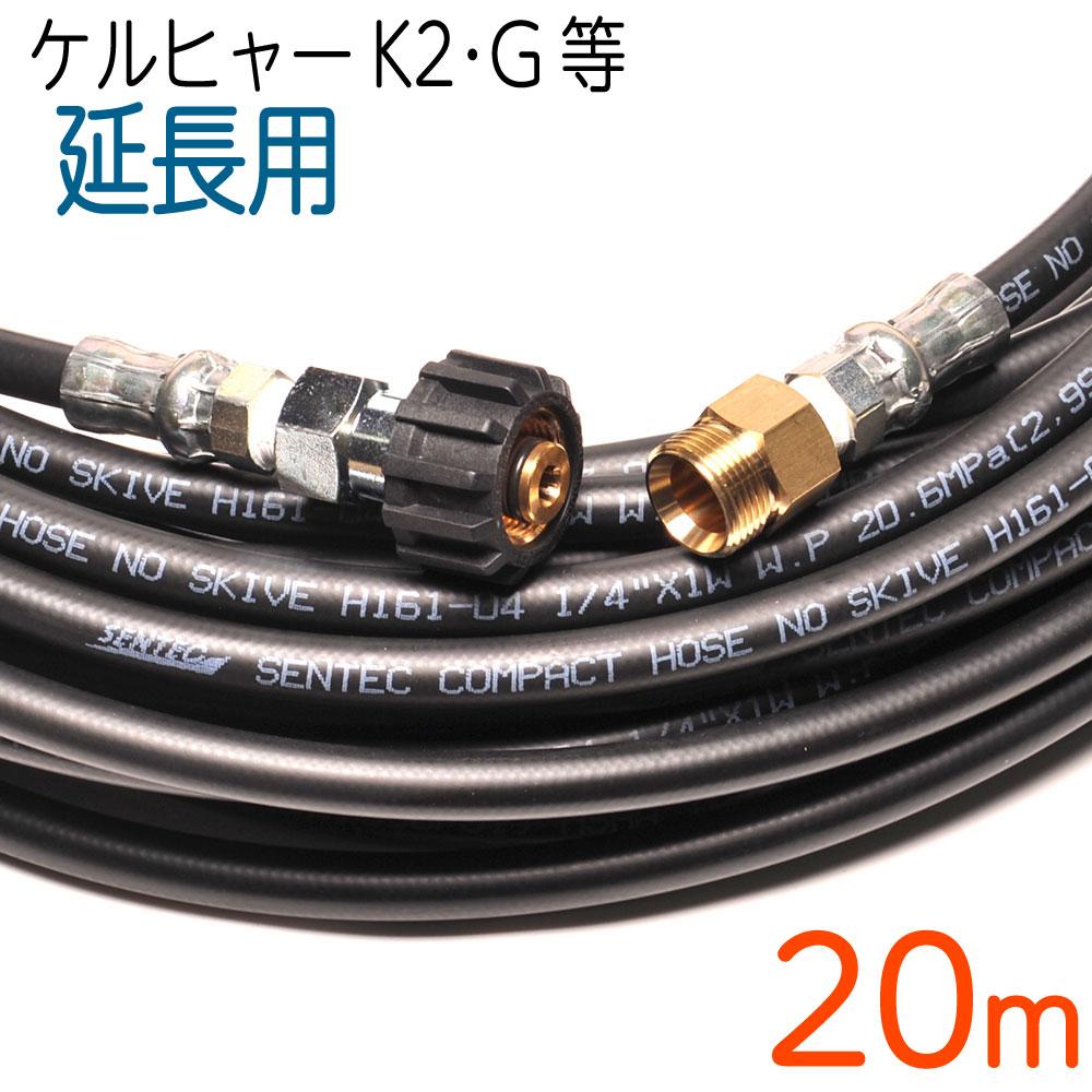 【20M】 ケルヒャー Kシリーズ 互換 延長 高圧洗浄機ホース