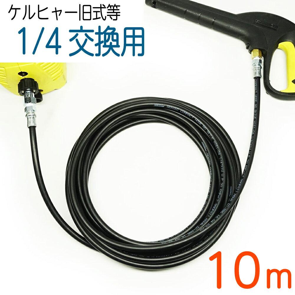 【10M】 ケルヒャー Kシリーズフックタイプ互換交換用 高圧洗浄機ホース