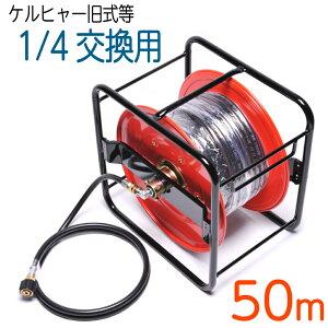【50Mリール巻き】 ケルヒャー Kシリーズフックタイプ互換交換用 高圧洗浄機ホース 片側スイベル付き コンパクトホース