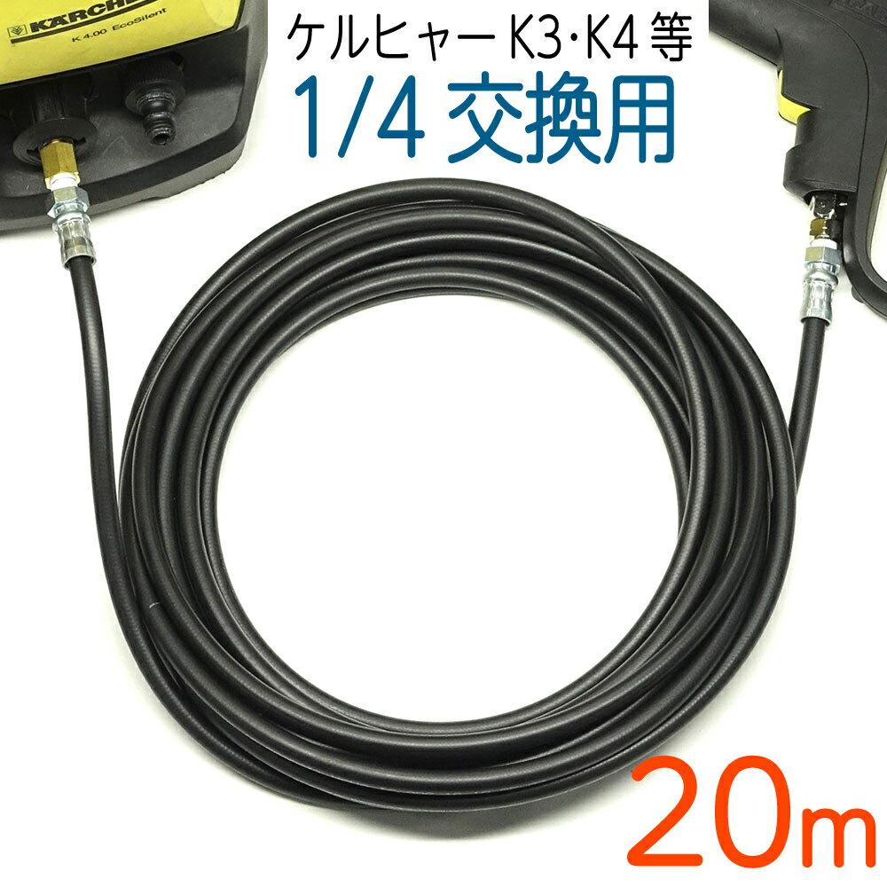 【20M】 ケルヒャー互換交換用 両端クイックタイプ 高圧洗浄機ホース